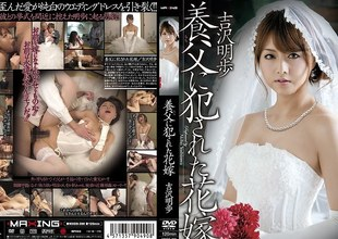 Akiho Yoshizawa in Bride Fucked by her Father in Feign part 2.2